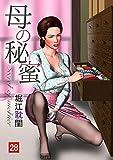 母の秘蜜 28話 (漫画ユートピア)