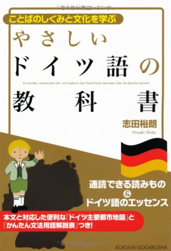 やさしいドイツ語の教科書―ことばのしくみと文化を学ぶの詳細を見る