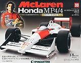 マクラーレン ホンダ MP4/4 33号 [分冊百科] (パーツ付)