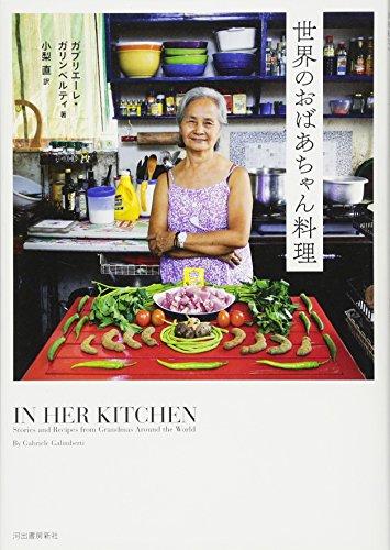 世界のおばあちゃん料理