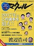 マクール 2017年3月号 (SUPER BOAT MAGAZINE)