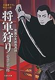 【文庫】 将軍狩り 風魔小太郎血風録 (文芸社文庫)