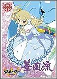 キャラクタースリーブ 『閃乱カグラ ESTIVAL VERSUS -少女達の選択-』 華風流 (EN-384)