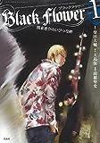 このマンガがすごい! comics Black Flower 1 関東連合のいびつな絆 (このマンガがすごい!comics)