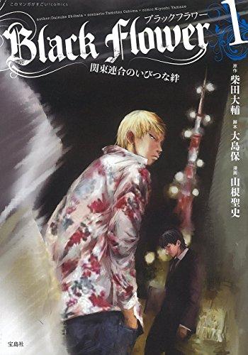 このマンガがすごい!comics Black Flower 1 関東連合のいびつ・・・