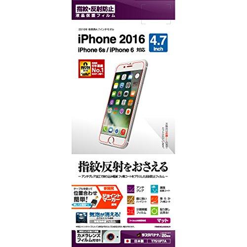 ラスタバナナ iPhone 7 反射防止フィルム  T751IP7A