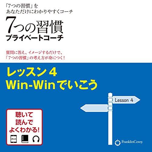 7つの習慣プライベートコーチ レッスン4 Win-Winでいこう   フランクリン・コヴィー・ジャパン