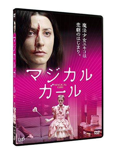 マジカル・ガール [DVD]の詳細を見る