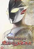 クライマックス・ストーリーズ ウルトラマンメビウス[DVD]