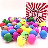 sac taske ナンバー 入り 抽選 ピンポン玉 ボール & 抽選箱 ビンゴ くじ引き