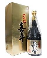 【平喜酒造】超特撰 大吟醸 喜平 720ml