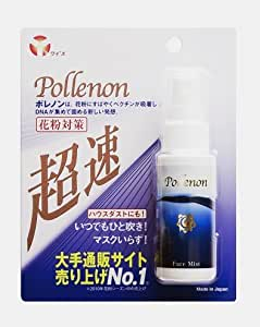Pollenon(ポレノン)30ml2個セット