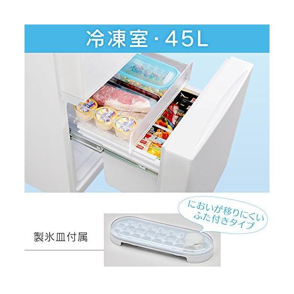アイリスオーヤマ 冷蔵庫 2ドア 156L 右...の紹介画像4