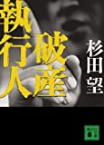 破産執行人 (講談社文庫 す 8-8)