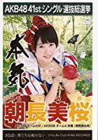 AKB48 公式生写真 41th シングル選抜総選挙 僕たちは戦わない HKT48 チームKIV/AKB48 チーム4 朝長美桜