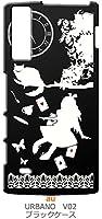 sslink V02(KYV34) URBANO アルバーノ ブラック ハードケース Alice in wonderland アリス 猫 トランプ カバー ジャケット スマートフォン スマホケース au