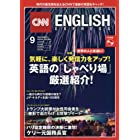 CNN ENGLISH EXPRESS (イングリッシュ・エクスプレス) 2017年 09月号