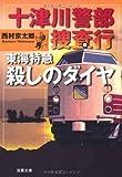 東海特急殺しのダイヤ 十津川警部捜査行 (双葉文庫)