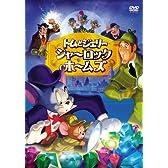 トムとジェリー シャーロック・ホームズ [DVD]