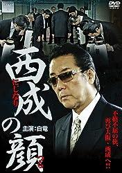 西成の顔(つら) [DVD]