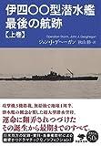 文庫 伊四〇〇型潜水艦 最後の航跡 上 (上) (草思社文庫)