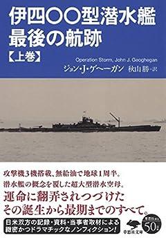 文庫 伊四〇〇型潜水艦 最後の航跡 上 (上) (草思社文庫 ゲ 1-1)