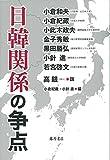日韓関係の争点