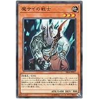 遊戯王 日本語版 SR06-JP017 Fiendish Rhino Warrior 魔サイの戦士 (ノーマル)