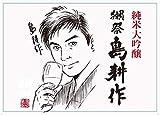 獺祭(だっさい) 純米大吟醸 島耕作 720ml 12本 1ケース 山口県 旭酒造 日本酒 西日本豪雨被災者支援