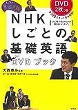 NHK しごとの基礎英語DVDブック【DVD2枚付き】