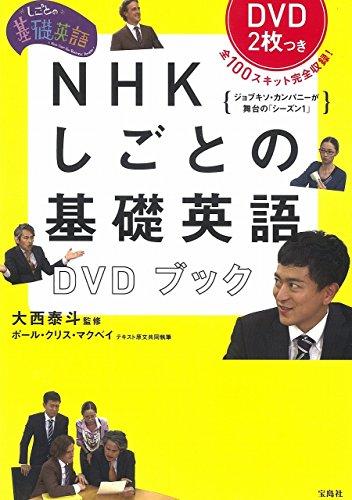 [画像:NHK しごとの基礎英語DVDブック【DVD2枚付き】]