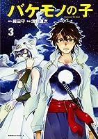 バケモノの子 (3) (カドカワコミックス・エース)