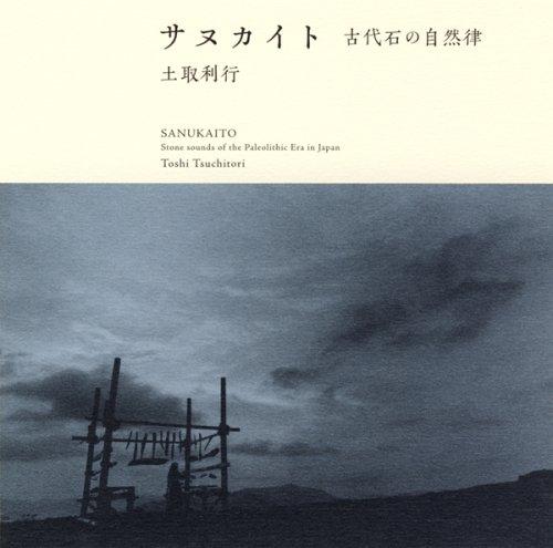 サヌカイト—古代石の自然律 [SHM-CD]