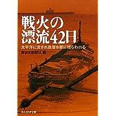戦火の漂流42日―太平洋に流され敵潜水艦に捕らわれる (光人社NF文庫)