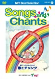 MPI Best Selection Songs and Chants[DVD]