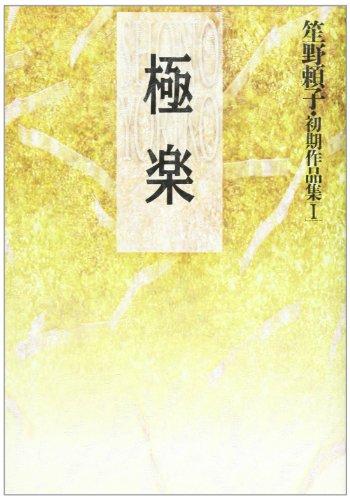 極楽 (笙野頼子・初期作品集)