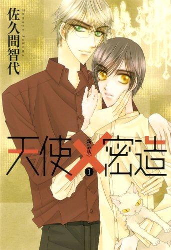 天使×密造 新装版 1 (B's‐LOVEY COMICS) (ビーズラビーコミックス)の詳細を見る