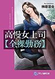高慢女上司【全裸勤務】 (フランス書院文庫)