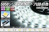 5050テープLED 30LED/m シリコン防水 白色 5m AAランクLED使用