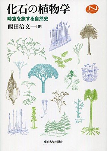 化石の植物学: 時空を旅する自然史 (Natural History Series)