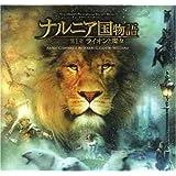 ナルニア国物語 第1章:ライオンと魔女 オリジナル・サウンドトラック