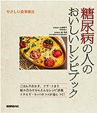 糖尿病の人のおいしいレシピブック (やさしい食事療法)