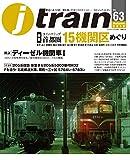 j train (ジェイ・トレイン) 2016年10月号