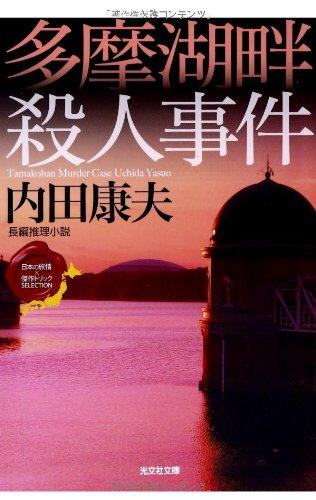 多摩湖畔殺人事件: <日本の旅情×傑作トリック>セレクション (光文社文庫)の詳細を見る