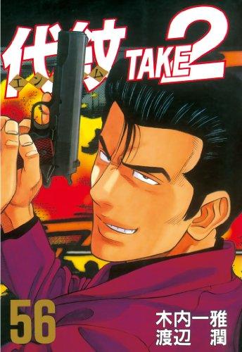代紋<エンブレム>TAKE2(56) (ヤングマガジンコミックス)