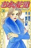 お水の花道(3) (全力コミック)