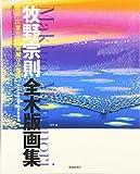 牧野宗則全木版画集―北斎・広重からの華麗なる展開 浮世絵太田記念美術館