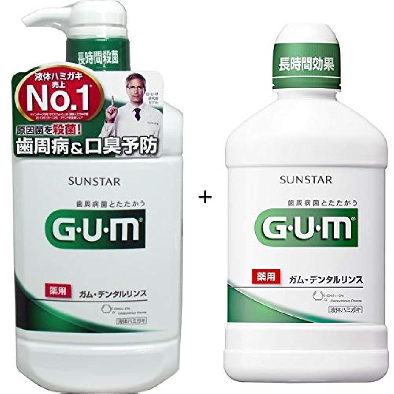 品揃え体系的に免疫ガム デンタルリンス [レギュラータイプ] 960mL + GUMデンタルリンス500ML レギュラー [医薬部外品] セット