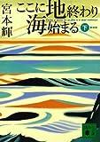 ここに地終わり 海始まる(下) (講談社文庫)
