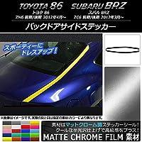 AP バックドアサイドステッカー マットクローム調 トヨタ/スバル 86/BRZ ZN6/ZC6 前期/後期 2012年03月~ パープル AP-MTCR2163-PU 入数:1セット(2枚)